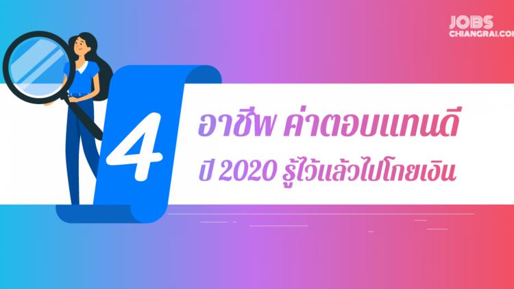 4 อาชีพค่าตอบแทนดี ปี 2020 รู้ไว้แล้วไปคว้าเงิน