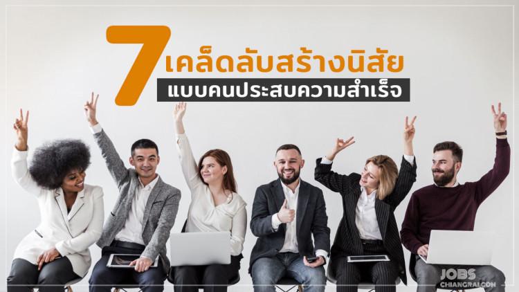 7 เคล็ดลับสร้างนิสัยในการพัฒนาตนเอง แบบคนประสบความสำเร็จ