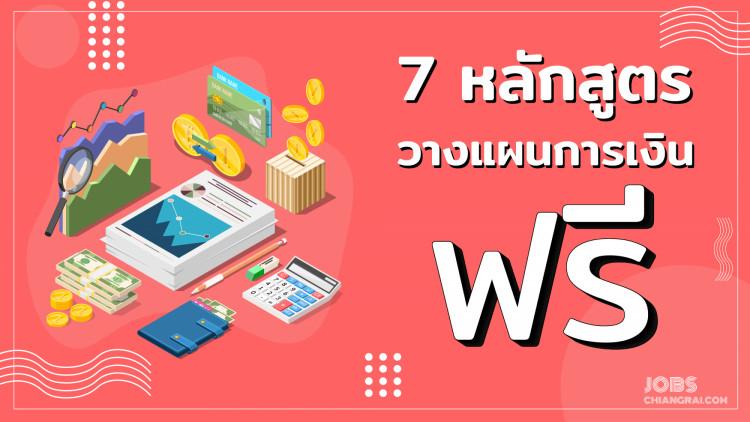7 หลักสูตรวางแผนการเงินฟรี พร้อมรับวุฒิบัตรจาก SET