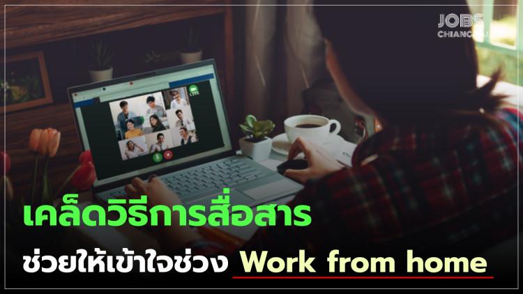 เคล็ดวิธีการสื่อสารช่วยให้เข้าใจ ในช่วง Work from home