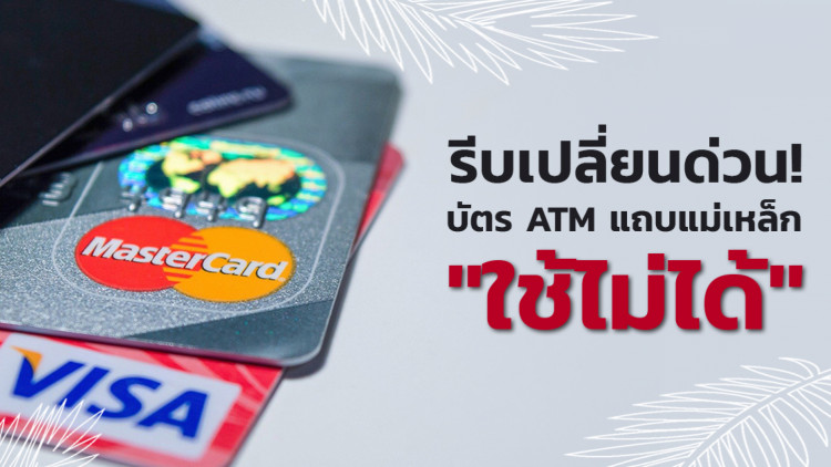 รีบเปลี่ยนด่วน!!! บัตร ATM แถบแม่เหล็กจะใช้ไม่ได้แล้วนะ