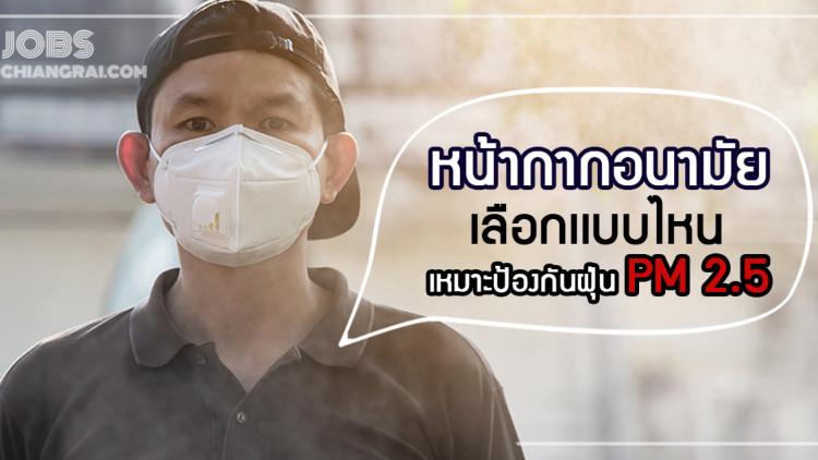 หน้ากากอนามัย เลือกแบบไหน เหมาะป้องกันฝุ่น PM 2.5